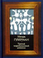 Игорь Губерман Третий иерусалимский дневник 985-436-504-2