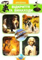Скляренко В. М., Сядро В. В. Відкриття та винаходи 978-966-08-4616-6