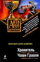 Наталья Александрова Хранитель Чаши Грааля 978-5-699-33089-8