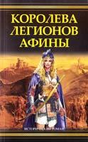 Гриффин Филип Королева легионов Афины 978-5-17-054062-4
