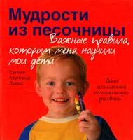 Коупленд Синтия Мудрости из песочницы : важные правила, которым меня научили мои дети 978-5-17-042420-7