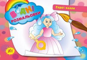 Конобевська Ольга Герої казок 978-966-284-240-1