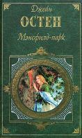 Джейн Остен Мэнсфилд-Парк 5-699-13119-1