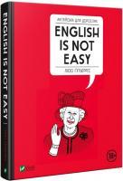Люсі Гутьєррес Англійська для дорослих. English is not easy 978-966-982-022-8