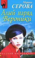 Марина Серова Алый наряд Вероники 978-5-699-36804-4