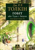 Толкін Джон Рональд Руел Гобіт, або Туди і звідти. Друге опрацьоване видання 978-617-664-037-0
