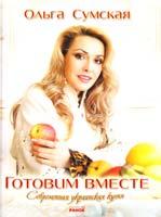Сумская Ольга Готовим вместе. Современная украинская куня 978-966-08-4954-9