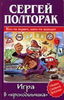 Сергей Полторак Игра в