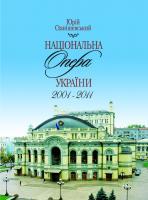 Станішевський Юрій Національна опера України 2001-2011 978-966-8259-72-2