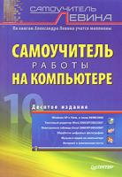 Александр Левин Самоучитель работы на компьютере 978-5-91180-736-8