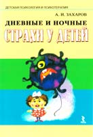 Захаров Александр Дневные и ночные страхи у детей 5-9268-0368-3