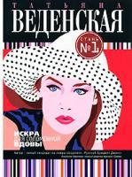 Татьяна Веденская Искра для соломенной вдовы 978-5-699-26309-7