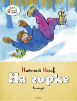 Носов Николай На горке 978-5-389-06038-8