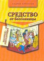 Андрей Курпатов Средство от бессонницы 5-7654-2870-3