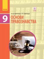 Святокум О.Є., Святокум  І.О. Основи правознавства. Підручник 9 клас для ЗНЗ