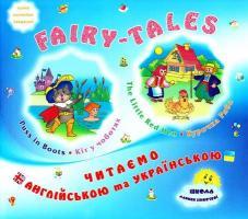 Зінов'єва Лариса Fairy-tales. Читаємо англійською та українською 978-611-030-101-5