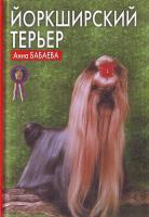 Анна Бабаева Йоркширский терьер 5-94838-194-3
