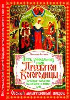 Синичкин Вадим Пять уникальных икон Пресвятой Богородицы, которые особенно помогают в наши дни 978-966-481-894-7