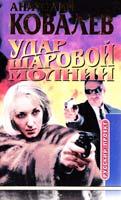 Ковалев Анатолий Удар шаровой молнии 5-224-03292-х