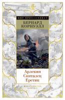 Корнуэлл Бернард Арлекин. Скиталец. Еретик 978-5-389-15343-1