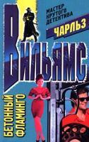 Чарльз Вильямс Бетонный фламинго 5-227-00994-5