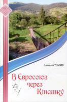 Томків Анатолій В Євросоюз через Кінашку 978-966-399-547-2