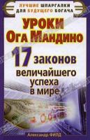 Александр Филд Уроки Ога Мандино. 17 законов величайшего успеха в мире 978-5-17-072292-1, 978-5-4215-1828-0