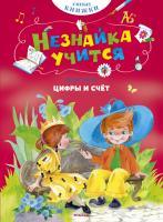 Носов Игорь Цифры и счёт 978-5-389-10859-2