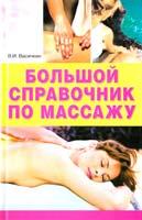 Васичкин Владимир Большой справочник по массажу 978-5-17-056993-9