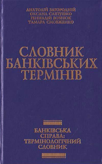 термин імпорт в економічних словниках