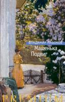 Набоков Владимир Машенька. Подвиг 978-5-389-13150-7
