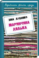 Луценко Зінаїда Маринчина лялька 978-966-03-7560-4