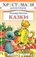 Редьярд Кіплінг Казки 966-7657-46-9