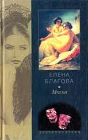 Благова Елена Маска 5-227-01717-4