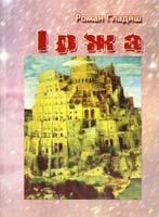 Гладиш Роман Іржа : есеї, оповідання 978-966-665-568-7