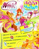 Winx. Клей та читай №2. 60 фантастичних наклейок