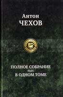 Чехов Антон Полное собрание пьес в одном томе 978-5-9922-0603-6