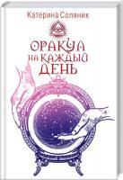 Соляник Катерина Оракул на каждый день 978-617-12-7637-6