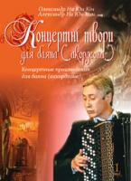 На Юн Кін Олександр Концертні твори для баяна (акордеона). Випуск 1. 979-0-707509-78-4