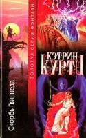 Кэтрин Куртц Скорбь Гвиннеда 5-17-009328-4