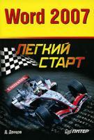 Д. Донцов Word 2007. Легкий старт 978-5-91180-589-0