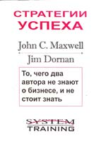 Максвелл Джон, Дорнан Джим Стратегии успеха