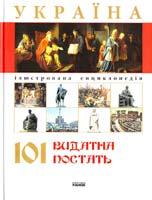 Клімов А. А. Україна. 101 видатна постать 978-966-08-4415-5