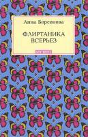 Анна Берсенева Флиртаника всерьез 978-5-699-32005-9