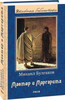 Булгаков Михаил Мастер и Маргарита 978-966-03-8300-5