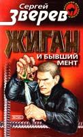 Зверев Сергей Жиган и бывший мент 5-04-004823-8