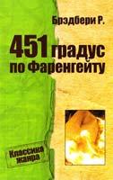 Брэдбери Рэй 451 градус по Фаренгейту 978-617-7025-20-6