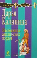 Дарья Калинина Наследница английских лордов 978-5-699-36997-3