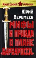 Веремеев Юрий Мифы и правда о плане «Барбаросса» 978-5-9265-0684-3