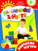 Данилова Олена Вивчаємо фігури. Пальчикові заняття 978-966-462-564-4